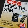 FREETELのデータSIMを申し込むと送られてくるものについて。