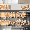 週刊 理男美女家進捗マガジン vol.13