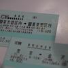 福井県の鉄道に乗車