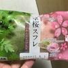 ヤマザキ 草桜スフレ つぶあんホイップ入り 食べてみました