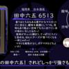 【水曜日の甘口一杯】田中六五6513【FUKA🍶YO-I】