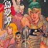 マンガ『麗島夢譚 1』安彦良和 著  徳間書店(リュウ・コミックス)