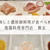 【徳島】鳥刺しと濃厚卵料理が食べられる地鶏料理専門店 無玄