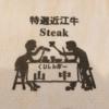【牛肉の概念が変わる】肉を愛する人であれば、「くいしんぼー山中」は外せないお店。