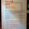 都美セレクション グループ展2019@東京都美術館 2019年6月22日(土)