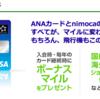【ANA/VISAnimocaカードもリボ払い増額申請が必要だった】利用額が少なくても毎月のチェックは忘れずに!