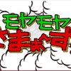 モヤさまBGMの秀逸すぎる選曲センス〜大泉学園周辺〜(2021/06/27)