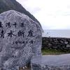 花蓮に車で行くなら寄っていきたい!臺灣十景の一つ、清水断崖