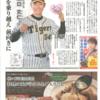 読売ファミリー1月15日号インタビューは、阪神タイガース 原口文仁さんです