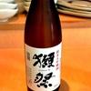 獺祭純米大吟醸、醸し人九平次純米大吟醸入荷しました