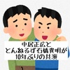 中居正広ととんねるず 石橋貴明が10年ぶりの共演