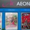 映画『若おかみは小学生!』を観るためイオンシネマ大高に行ってきた