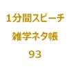 甘酒の俳句の季語はいつ?【1分間スピーチ|雑学ネタ帳93】