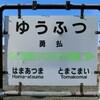 【JR】勇払駅~鵡川駅駅名標等撮影