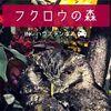 ハウステンボスのフクロウの森に行って初めてフクロウと触れ合ってきた