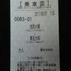 No.77 小田急箱根高速バス 乗車票(Web・モバイル利用)