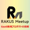 【Meetup】SaaS新規プロダクトの技術 / フロントエンド、RESTful、AWSサービス、テスト自動化