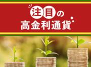原油価格に注目 注目の高金利通貨 メキシコペソ/円 6月3日号