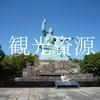 祈りの長崎は観光資源です! 青さんの長崎実況