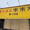 「来来亭」新店にようやく初訪問♪なんででしょう?無性に食べたくなるんです