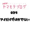 NEWヤマモテブログ (24)