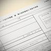 マイナンバーカード保険証運用開始は全体の5.1% 厚労省