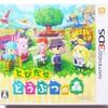 ニンテンドー3DS専用ソフト『とびだせ どうぶつの森』(2012年11月8日(木)発売)
