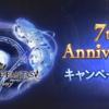 【グラブル】7th Anniversaryキャンペーン開催のお知らせが公開されました