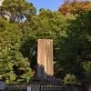 大久保利通公哀悼碑に行ってみた