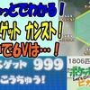 【ピカブイ】1分ちょっとでわかる!れんぞくゲット カンスト!その中で6Vは…!