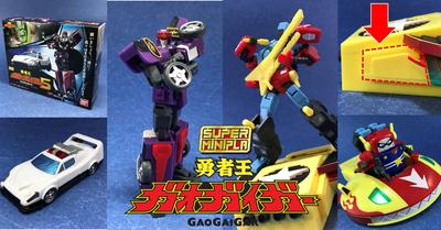 【ボルフォッグ】スーパーミニプラ ガオガイガー5 レビュー【マイク】