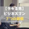 【できるビジネスマンが必ず守る】7つの習慣
