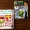 <今月のレシピ本>おかずのクッキングテキスト、haru_miを買いました