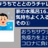 うちでととのうチャレンジ【家の水風呂16.5℃に気持ちよく入るには?その①】