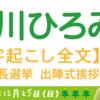 【文字起こし全文】 国立市長選挙 小川ひろみ候補 出陣式挨拶 (2016.12.18)