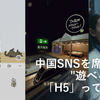 """中国SNSを席巻する""""遊べる""""広告「H5」って何だ?"""