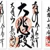 長安寺 谷中七福神の御朱印⑤(東京・台東区)〜真っ黒な寿老人を見上げる眼が凍りつく