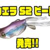 【ジャッカル】ハイプレッシャーレイクや小規模野池でも活躍してくれるフロッグ「カエラ S2 ビート」発売!