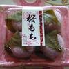 明日香食品 明日香野 桜もち(こしあん)4個入