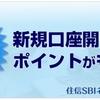住信SBIネット銀行の口座を開設するならモッピー経由でポイントもゲット