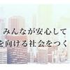 【説明会】「コツコツ積み上げることで、飛躍的に成長する」(㈱TSグループ)
