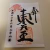 京の都、東の鎮守、東天王『岡崎神社』