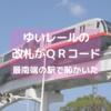 【沖縄モノレールの改札が分かりにくかった話】最南端の駅はゆいレールの「赤嶺駅」 切符はQRコード