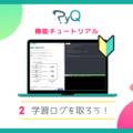 PyQ機能紹介【学習ログを取ろう!】