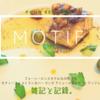 フォーシーズンズホテル東京 ランチ「MOTIF RESTAURANT & BAR(モティーフ レストラン&バー)」アミューズ&デザートビュッフェ