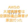 AWSの大規模障害は空調設備の障害が原因だった(☆)