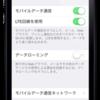 ファクトリーアンロックした iPhone 5でみおふぉん (iijmio, docomoのMVNO)SIM でLTEを掴んだぞい!