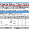 10万円(特別定額給付金)が小百合名義の口座に振り込まれました!