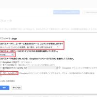 うっかり!SearchConsoleの「URLパラメータツール」で2ページ目以降をクロール対象外にしていなかった。。