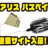 【DUO】村田基監修の遠投出来るバズベイト「レアリス バズベイト」通販サイト入荷!